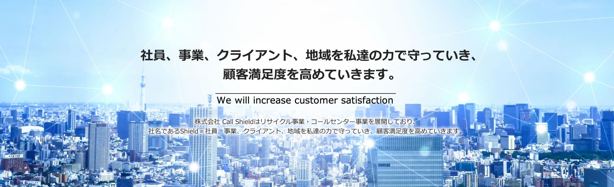 株式会社 Call Shield